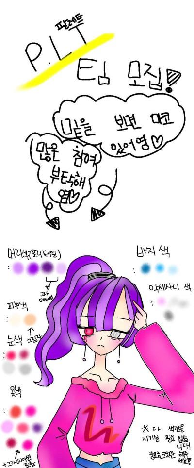 P.P.L 팀 모집합니당! | Dam-Lang | Digital Drawing | PENUP