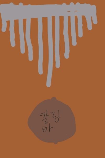 칼림바 | JAEMINQUN | Digital Drawing | PENUP