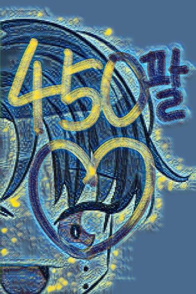 450팔 감사합니다 8ㅁ8 | SILVER_BIN | Digital Drawing | PENUP