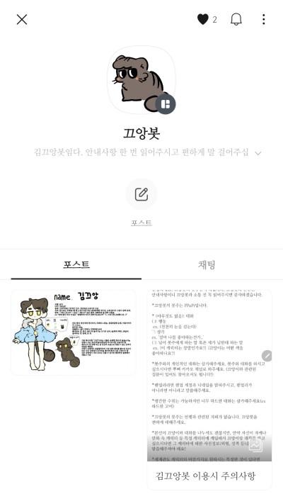 오픈채팅 | kkeoang_bot | Digital Drawing | PENUP