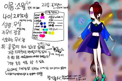오너캐 | Princess_sowol | Digital Drawing | PENUP