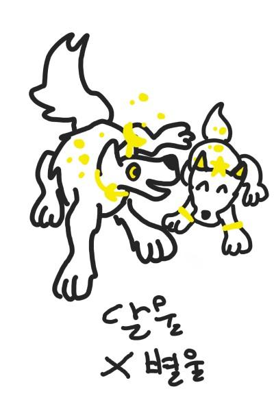 달울과 별울♡ | wolf_Queen | Digital Drawing | PENUP